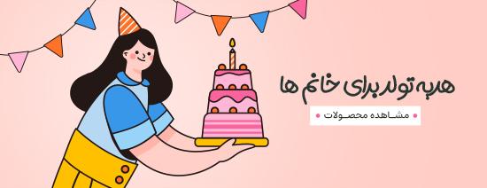 هدیه تولد برای خانم ها